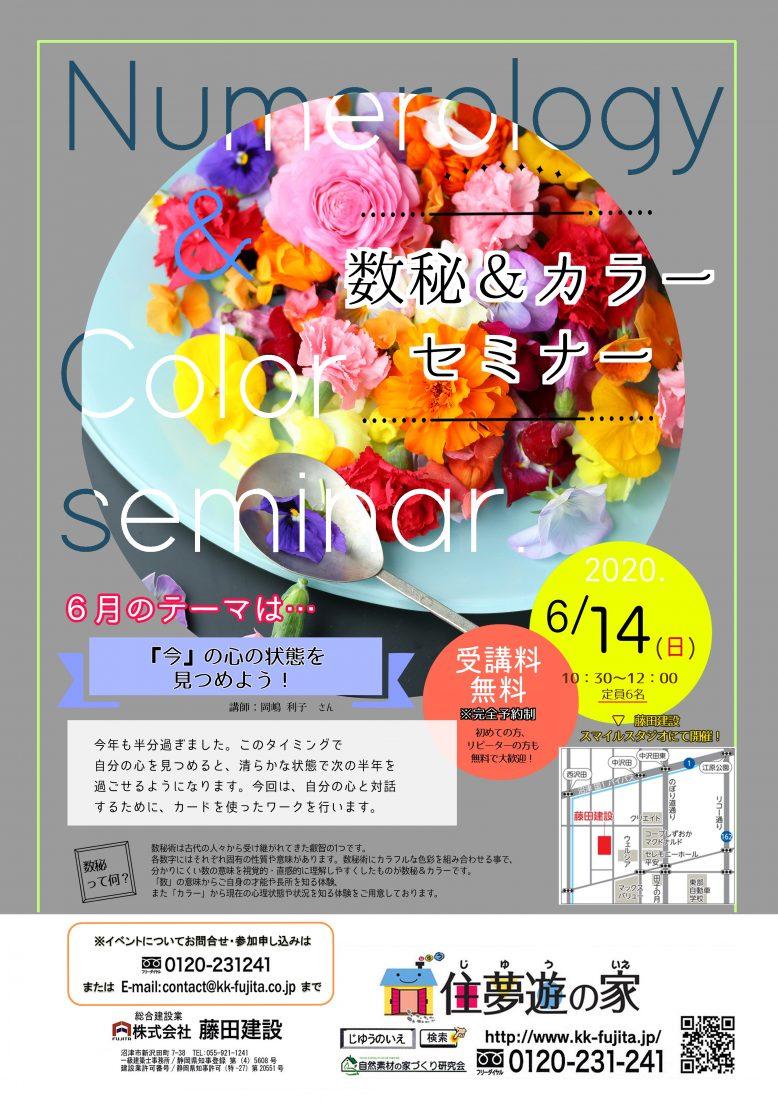 ★6/14 数秘カラーセミナー開催『「今」の心の状態を見つめてみよう!』