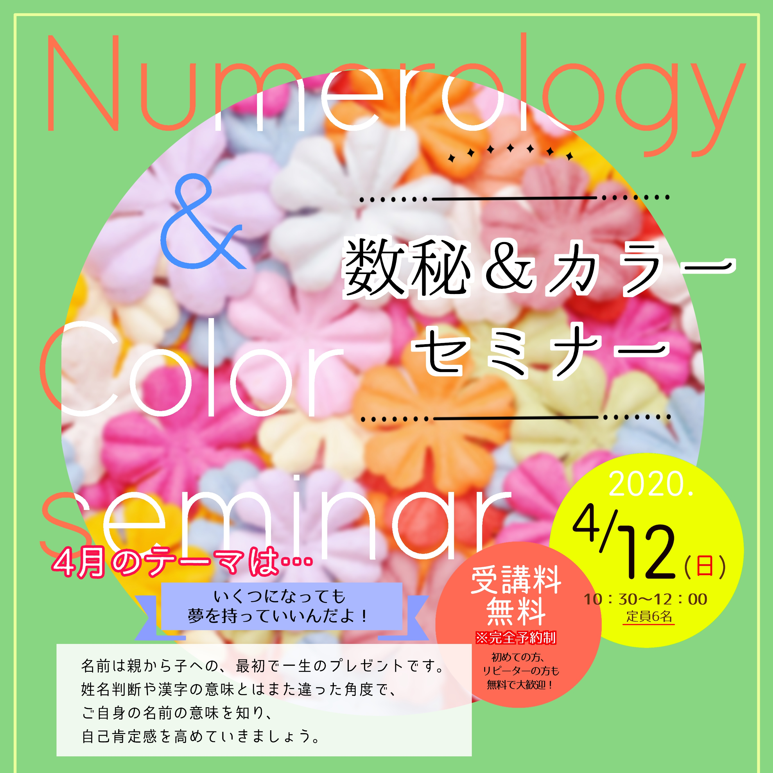 ★4/12 数秘カラーセミナー開催『誕生日に秘められたギフトを受け取ろう!!』