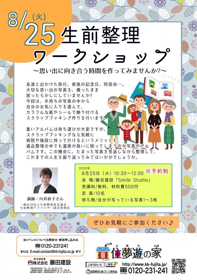 ★8/25生前整理ワークショップセミナー開催