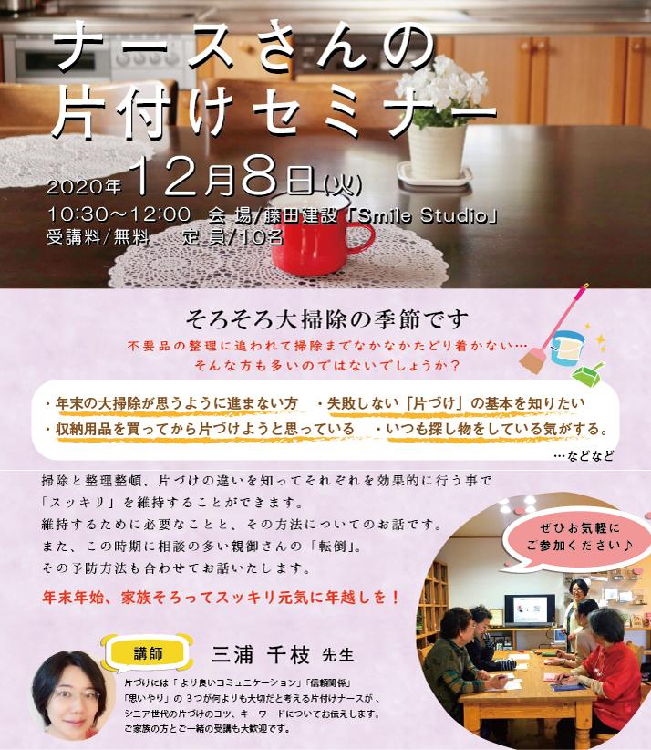 ★12/8 片付けナース講座~家庭内の事故を防ぐお片づけ~