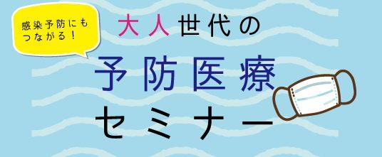 8/12 未来の為の予防医療セミナー【ボケない暮らし方】